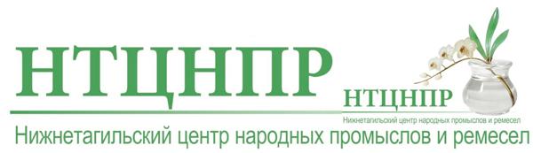 Нижнетагильский центр народных промыслов и ремесел ®